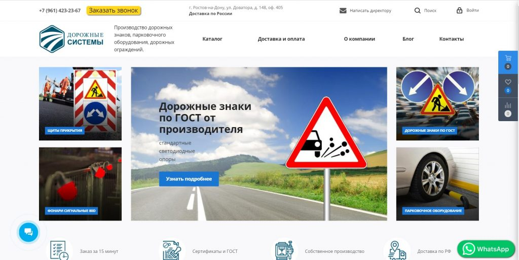 Маркетинговое и техническое сопровождение производителя дорожных знаков и парковочного оснащения