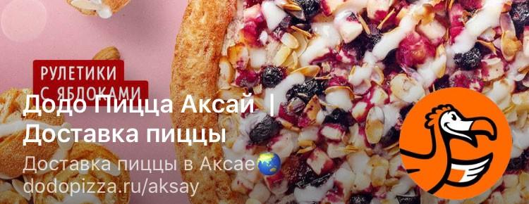 Продвижение в соц. сетях и контекстная реклама Додо Пиццы