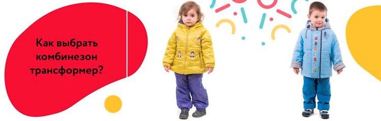 Привлечение оптовых покупателей детской верхней одежды